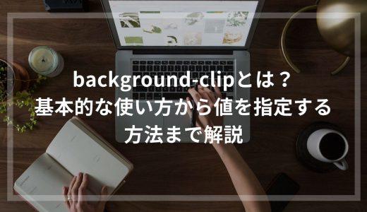 background-clipとは?基本的な使い方から値を指定する方法まで解説