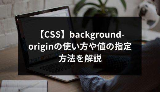 【CSS】background-originの使い方や値の指定方法を解説