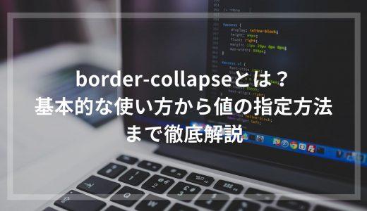border-collapseとは?基本的な使い方から値の指定方法まで徹底解説