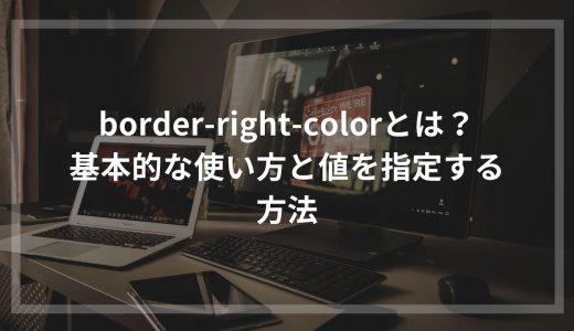 border-right-colorとは?基本的な使い方と値を指定する方法