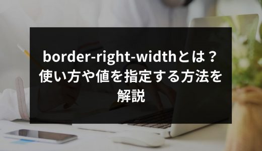 border-right-widthとは?使い方や値を指定する方法を解説
