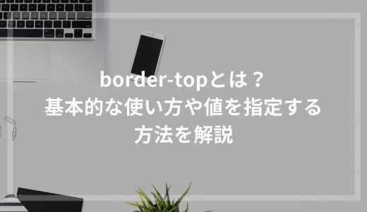 border-topとは?基本的な使い方や値を指定する方法を解説