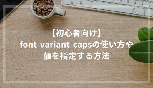 【初心者向け】font-variant-capsの使い方や値を指定する方法