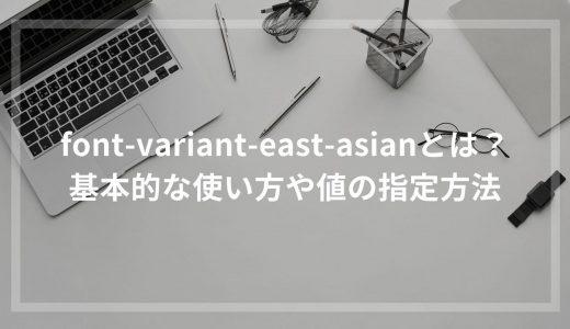 font-variant-east-asianとは?基本的な使い方や値の指定方法