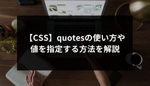 【CSS】quotesの使い方や値を指定する方法を解説