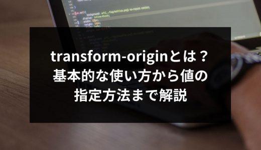 transform-originとは?基本的な使い方から値の指定方法まで解説