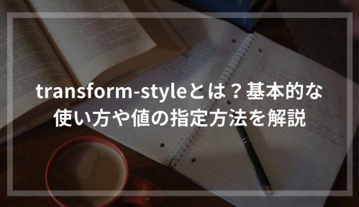 transform-styleとは?基本的な使い方や値の指定方法を解説