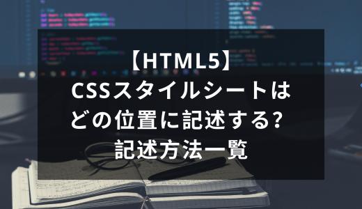 【HTML5】CSSスタイルシートはどの位置に記述する?記述方法一覧