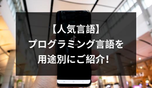 【人気言語】プログラミング言語を用途別にご紹介!