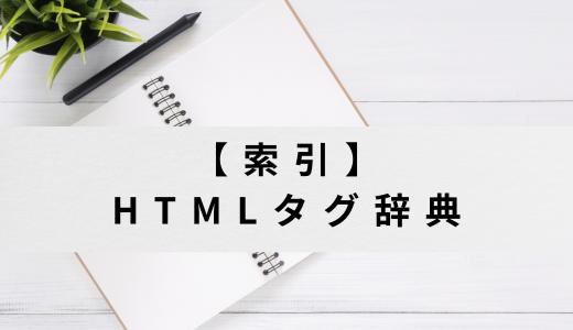 【索引】HTMLタグ辞典