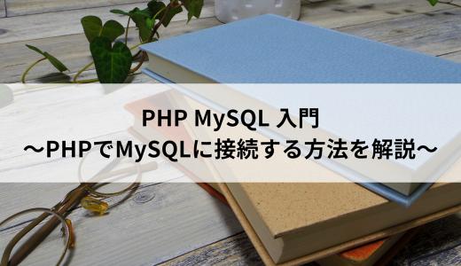 PHP MySQL 入門 ~PHPでMySQLに接続する方法を解説~