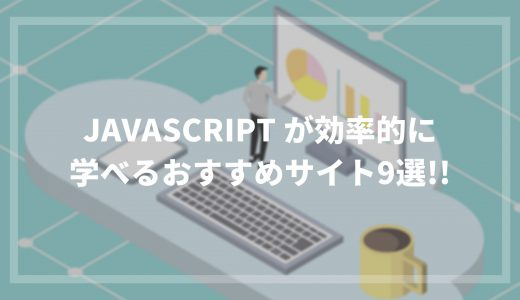 javascript が効率的に学べるおすすめサイト9選!