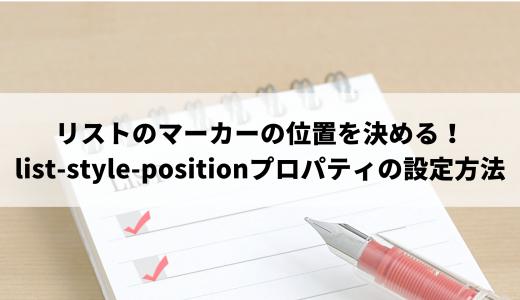 リストのマーカーの位置を決める!list-style-positionプロパティの設定方法