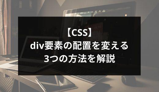 【CSS】div要素の配置を変える3つの方法を解説