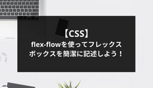 【CSS】flex-flowを使ってフレックスボックスを簡潔に記述しよう!