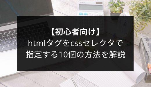 【初心者向け】htmlタグをcssセレクタで指定する10個の方法を解説