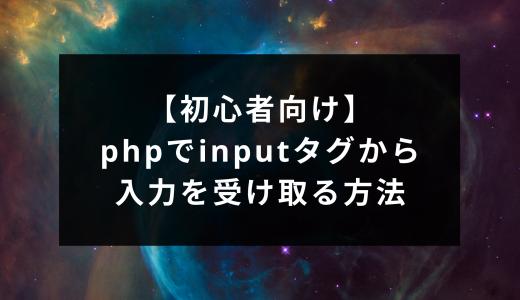 【初心者向け】phpでinputタグから入力を受け取る方法