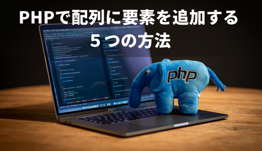 PHPで配列に要素を追加する5つの方法(array_push/array_merge/+演算子/[ ]/array_unshift)