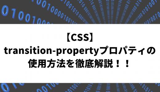 【CSS】transition-propertyプロパティの使用方法を徹底解説!!