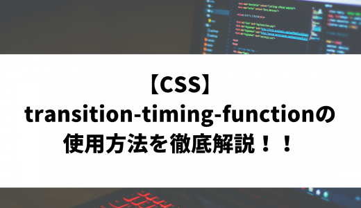 【CSS】transition-timing-functionプロパティの使用方法を徹底解説!!