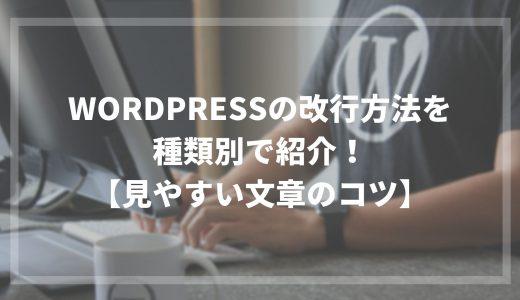 wordpressの改行方法を種類別で紹介!【見やすい文章のコツ】