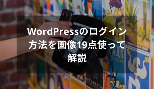 WordPressのログイン方法や、ログインできない場合の対処法を画像で詳しく解説!