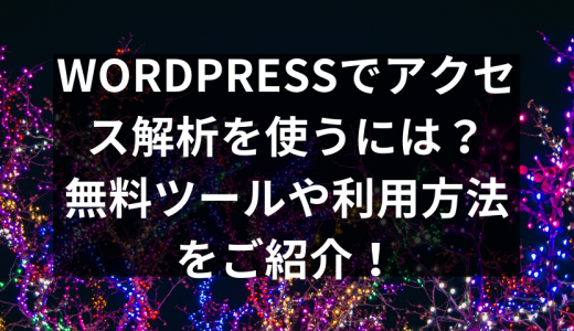 WordPressのアクセス解析を利用するには?無料ツールや利用方法をご紹介!