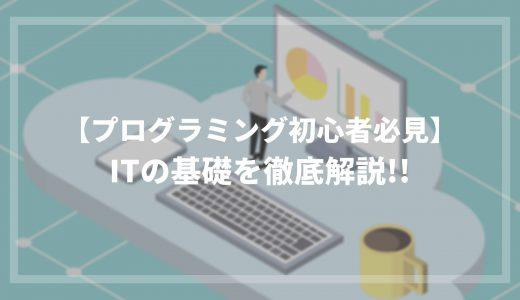 【プログラミング初心者必見】ITの基礎を徹底解説!!