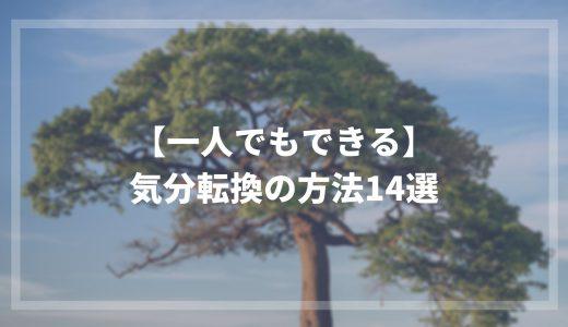 【一人でもできる】気分転換の方法14選