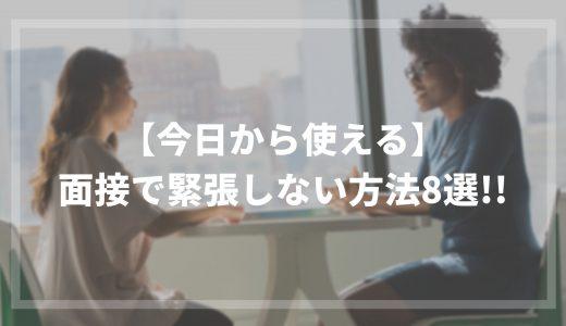 【今日から使える】面接で緊張しない方法8選!!