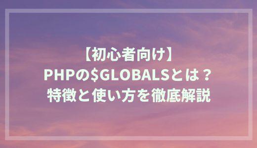 【初心者向け】phpの$GLOBALSとは?特徴と使い方を徹底解説