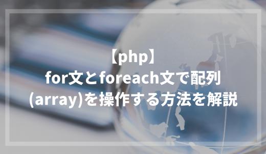 phpのfor文とforeach文で配列(array)を操作する方法を解説