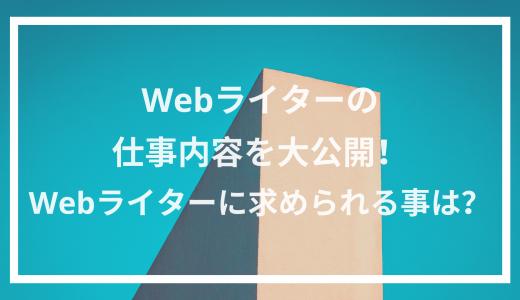 Webライターの仕事内容を大公開!Webライターになる方法や年収について徹底解説