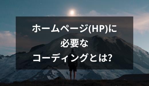 ホームページ(HP)に必要なコーディングとは?初めてでも分かるHP制作