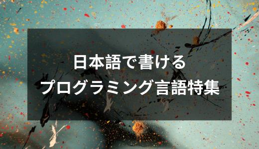 エラーメッセージもコードも日本語で!日本語で書けるプログラミング言語特集