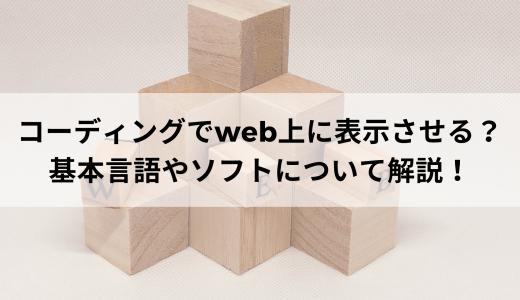 コーディングでweb上に表示させる?基本言語やソフトについて解説!