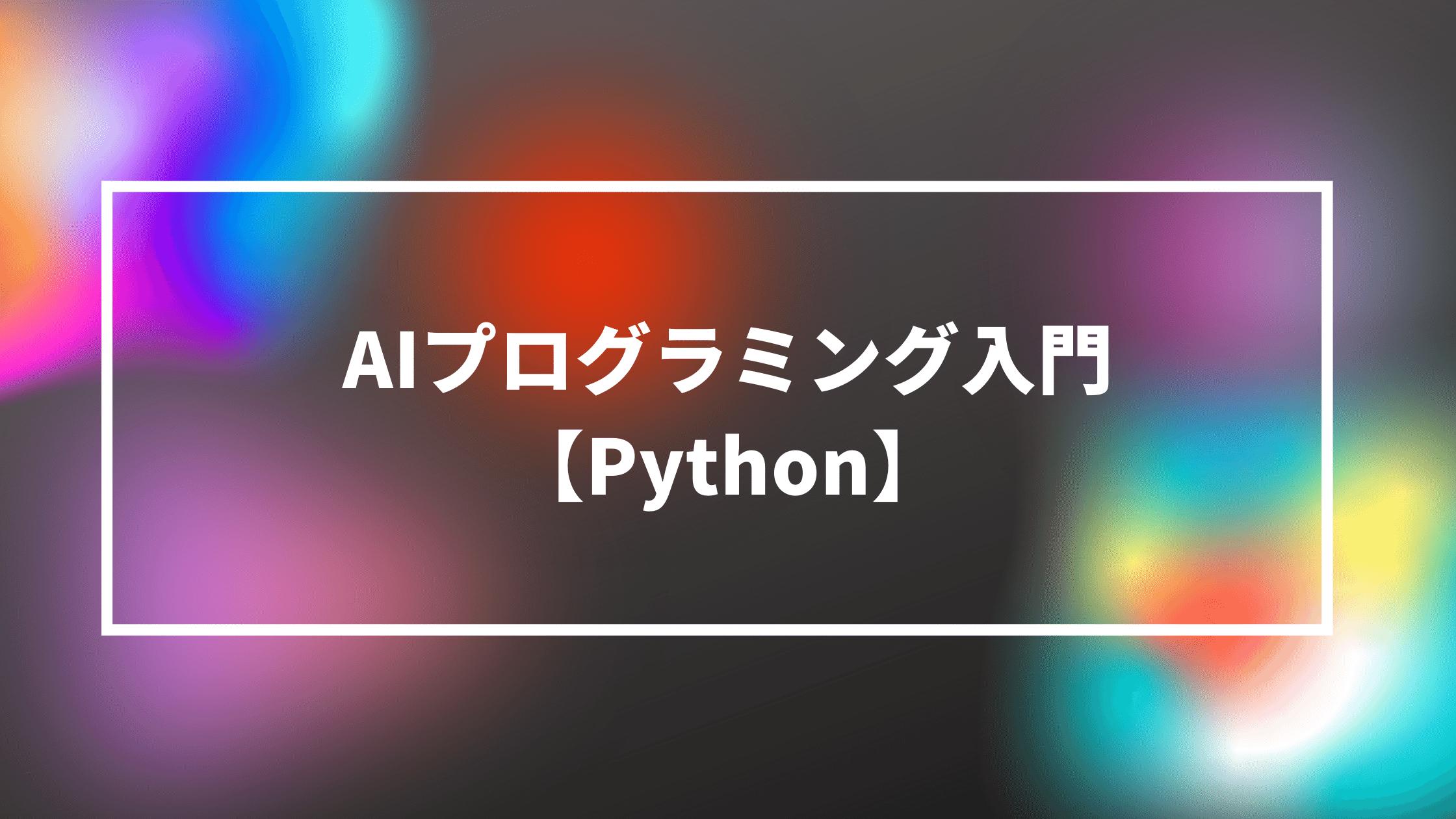 AIプログラミング入門【Python】