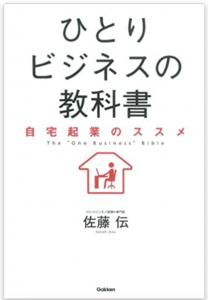 ひとりビジネスの教科書: 自宅起業のススメ
