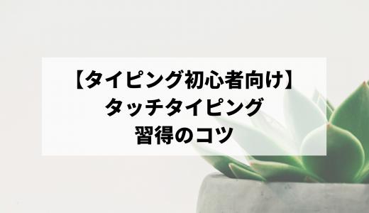 【タイピング初心者向け】タッチタイピング習得のコツ