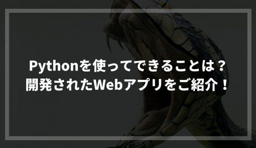 Pythonを使ってできることは?開発されたWebアプリをご紹介!