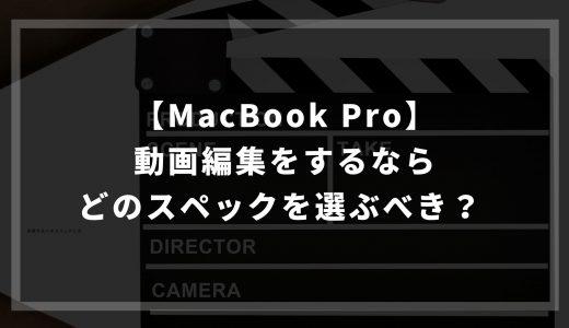【MacBook Pro】動画編集をするならどのスペックを選ぶべき?
