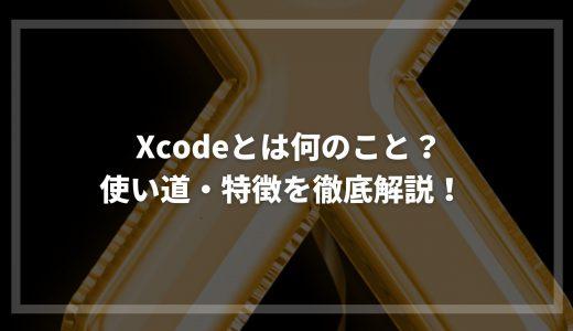 Xcodeとは何のこと?使い道・特徴を徹底解説!