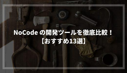 NoCodeの開発ツールを徹底比較!【おすすめ 13選】