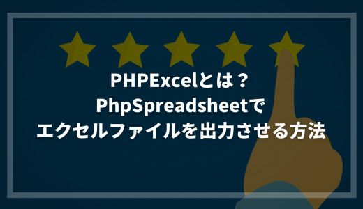 PHPExcelとは?PhpSpreadsheetでエクセルファイルを出力させる方法