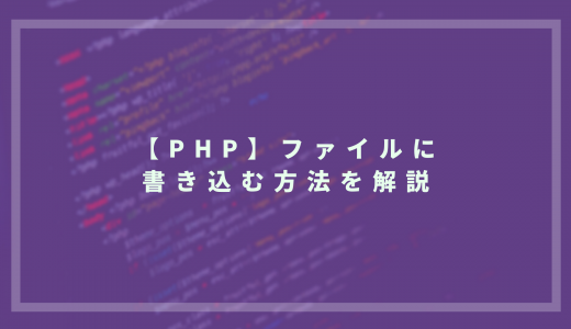 【PHP】ファイルに書き込む方法を解説