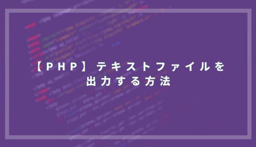 【PHP】テキストファイルを出力する方法