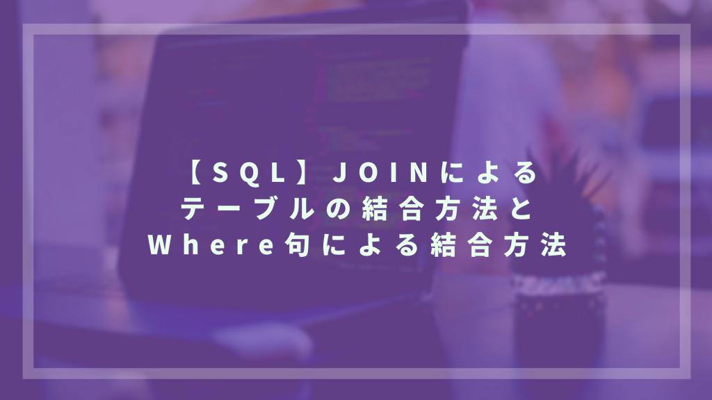 sql-join-eye