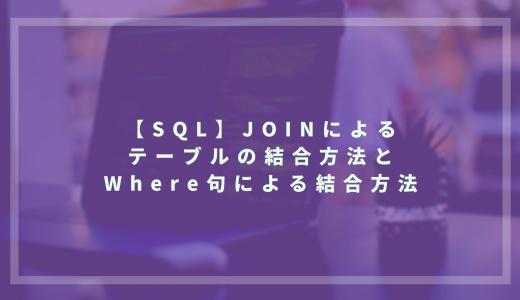 【SQL】JOINによるテーブルの結合方法とWhere句による結合方法