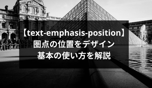 【text-emphasis-position】初心者でもわかる!基本的な使い方を解説