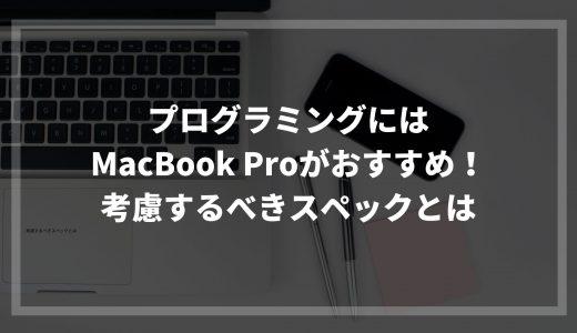 プログラミングにはMacBook Proがおすすめ!考慮すべきスペックとは
